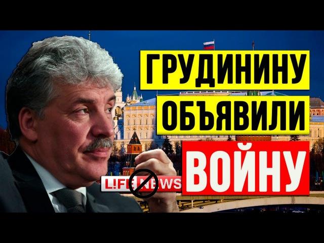 ВОЙНА Грудинина или грязная игра кремля!
