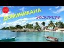Что посмотреть в Доминикане Лучшие места и экскурсии
