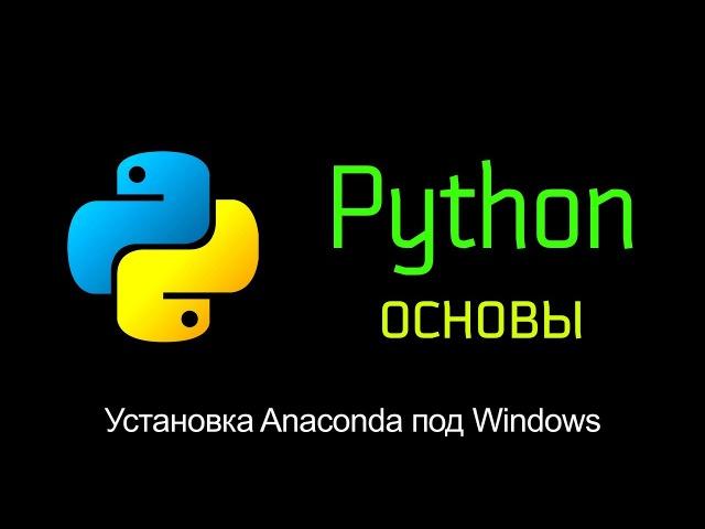 2.1 Установка Anaconda в Windows. Основы Python