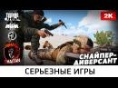 Снайпер-диверсант • ArmA 3 Серьезные игры • 1440р60fps