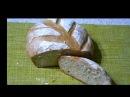 Итальянский белый хлеб на закваске Левито Мадре