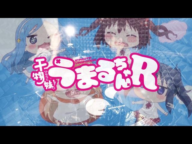 【干物妹!うまるちゃんR】妹S - うまるん体操 を叩いてみた / Himouto! Umaru-chan R ED - Umarun Taisou F
