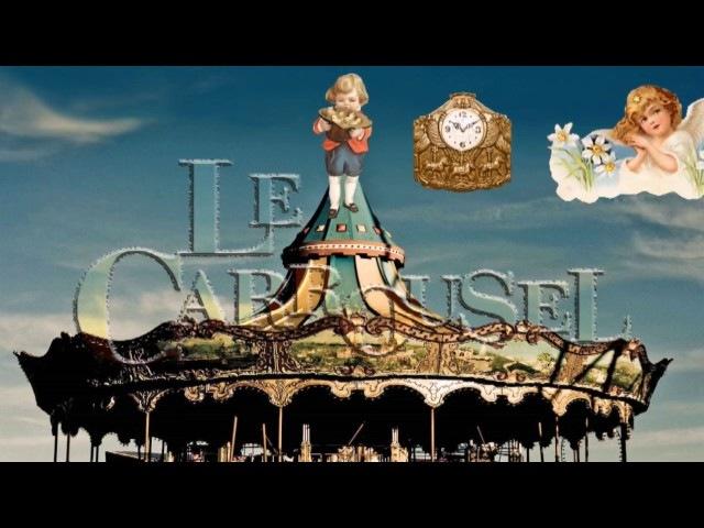 Вальс Карусель Le Carrousel