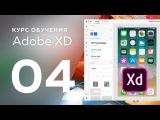 Уроки Adobe XD / № 04 | Цвета, стили текста и символы