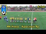 ФК Ника - Красный Яр 6 тур чемпионата Самарской области по футболу