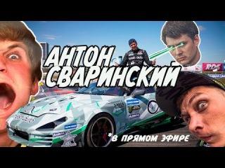 Антон Сваринский из Frash Auto. Вся История. Креши и Тоталы.