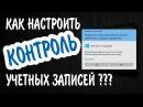 Контроль учетных записей в Windows 10 Как настроить или отключить UAC
