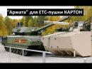 Армата для ETC-пушки КАРТОН