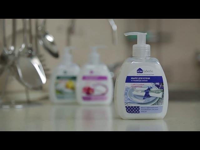 Мыло для кухни Faberlic – готовим в чистоте!Наш Любимый Фаберлик