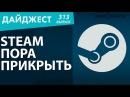 Steam пора прикрыть ММО уничтожат синглплеер Wargaming накручивает отзывы Новостной