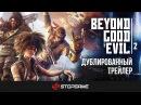 Трейлер Beyond Good Evil 2 на русском языке