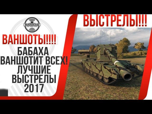 БАБАХА ВАНШОТИТ ВСЕХ! ЛУЧШИЕ ВЫСТРЕЛЫ 2017 ГОДА НА FV215B 183 World of Tanks