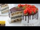 Безумно Вкусный Торт Сказка 🍰👍 Его Вкус сводит с ума