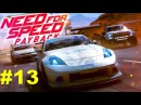 Need For Speed Payback Car Games NFS 2017 NISSAN Skyline GT R Прохождение 13
