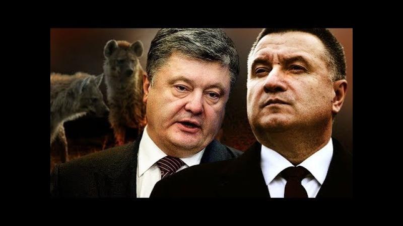 УЖАС Порошенко и Аваков ИЗНАСИЛОВАЛИ молодую Украину. Ротшильды выкупили долги Украины.