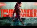 Tomb Raider: Лара Крофт - Трейлер 1 (Дубляж, 2018)