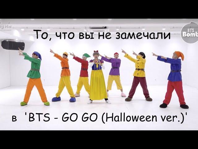 То, чего вы не замечали в BTS - 고민보다 GO (GOGO) Dance Practice (Halloween ver.)
