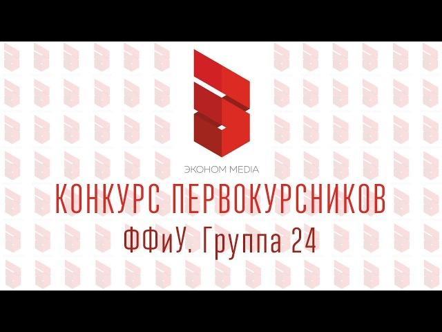 Конкурс Первокурсников | ФФиУ. Группа 24