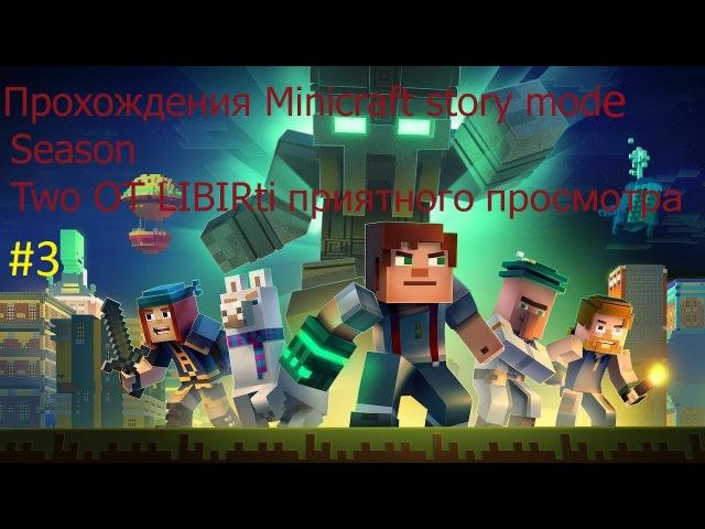 Minecraft: Story Mode - сезон 2 эпизод 1 прохождение 3 морской храм