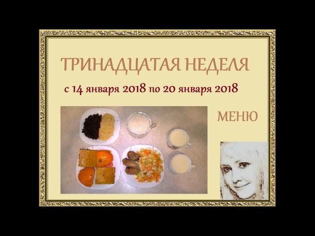 Тринадцатая неделя с 14 января 2018 по 20 января 2018 Меню И как приготовить