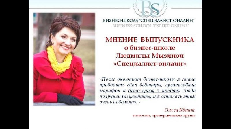 Мнение о БШ Л. Мызиной СПЕЦИАЛИСТ ОНЛАЙН выпускницы Ольги Квинт