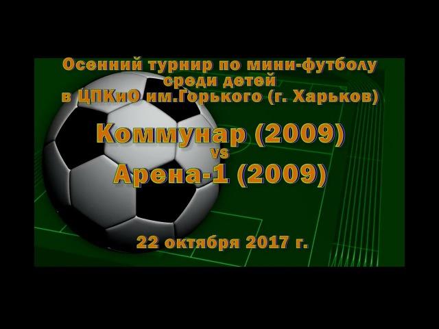Арена-1 (2009) vs Коммунар (2009) (22-10-2017)