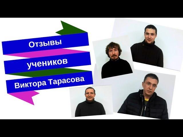 Отзывы учеников Виктора Тарасова об обучении трейдингу