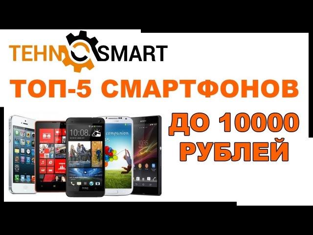 Лучший смартфон до 10000 рублей на алиэкспресс