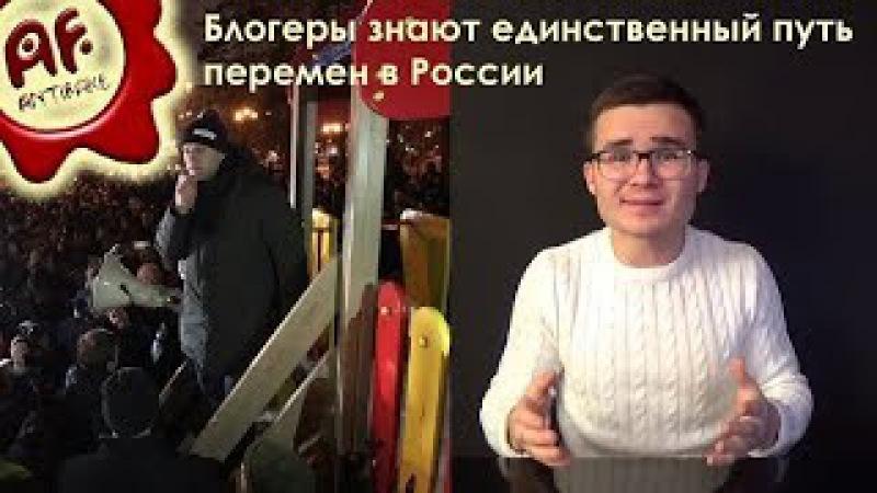 Блогеры знают единственный путь перемен в России