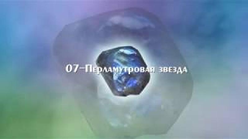 Сефера. Мантра 07 Перламутровая звезда
