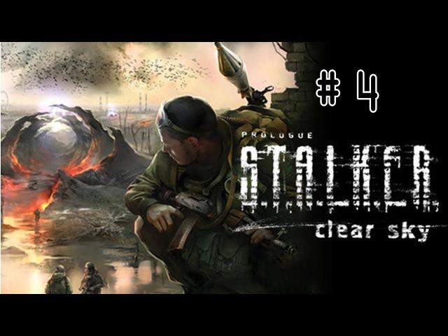 S.T.A.L.K.E.R. Чистое небо ►4 ► Ночь страха