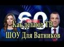 Глазами Очевидца!! !Как делают полит ТВ ШОУ в России! #ЖизньНалаживается