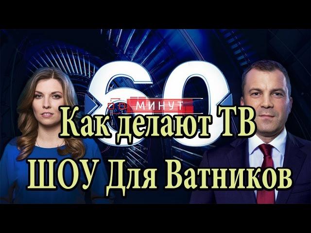 Глазами Очевидца!! !Как делают полит ТВ ШОУ в России! ЖизньНалаживается