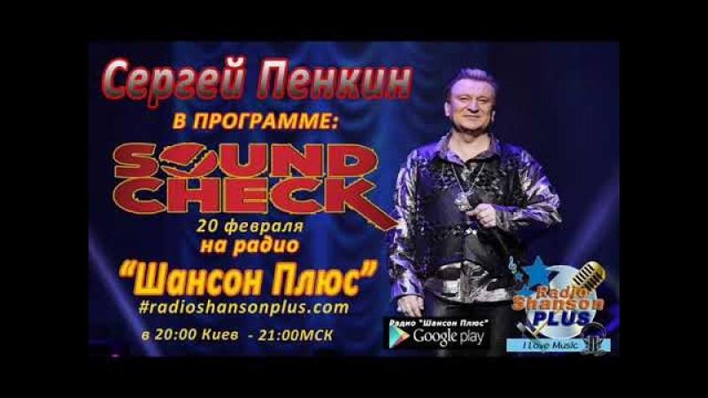 Программа: SoundCheck - Сергей Пенкин. Радио Шансон Плюс