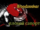 Bloodseeker - плохой сапорт!