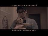 СЛАВА КПСС &amp ХАН ЗАМАЙ - В ФУТБОЛКЕ БАБАНГИДА