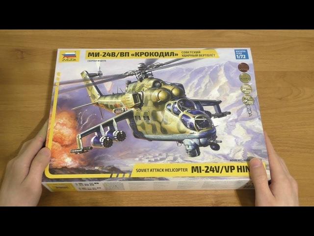 Распаковка модели вертолета Ми-24 (Звезда)