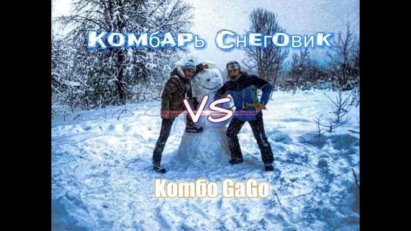 Komбaрь Снеговик VS Komбo GaGo!