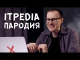 ITPEDIA ПРОТИВ WYLSACOM. DC VS MARVEL. ПАРОДИЯ