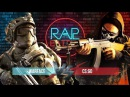 Рэп Баттл Counter Strike Global Offensive vs Warface Реванш