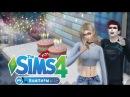 ★ МАЛЫШКИ ВЗРОСЛЕЮТ! ДР ДВОЙНЯШЕК ❦ The Sims 4 Вампиры - ДНЕВНИК ВАМПИРА 12 ★