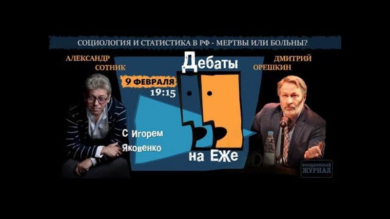 ОРЕШКИН VS СОТНИК СОЦИОЛОГИЯ и СТАТИСТИКА в РФ мертвы или больны - дебаты на ЕЖе - 3