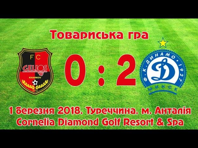 ТМ. Геліос - Динамо Мінськ, Білорусь - 02