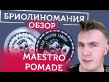 Maestro pomade Russian water-based pomade Обзор помад на водной основе