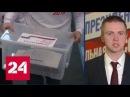 В поддержку Владимира Путина собрали более миллиона подписей Россия 24