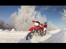 DOBROEENDURO Эндуро Зима Enduro Winter Honda xr250r
