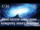 Что несет новолуние 17.01 каждому знаку Зодиака