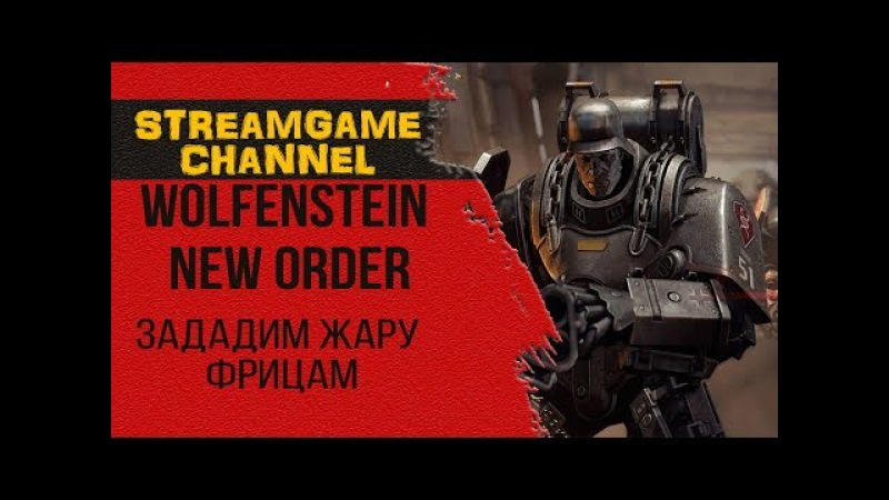Wolfenstein - New Order - Зададим жару фрицам! Условия РОЗЫГРЫША в описании