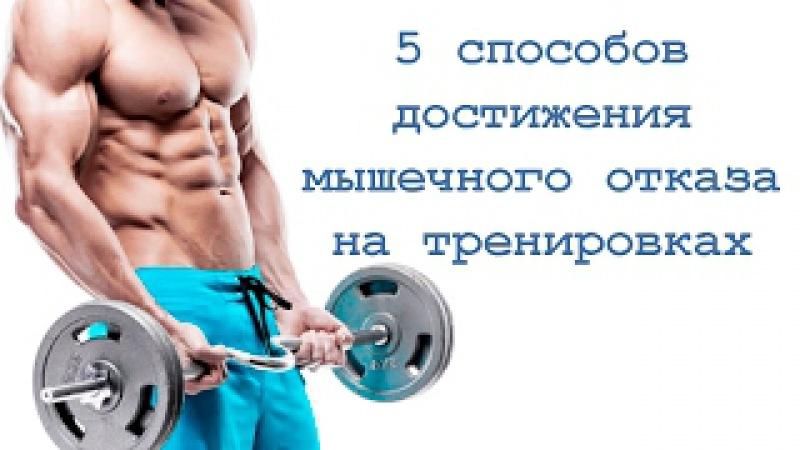 5 способов достижения мышечного отказа на тренировках