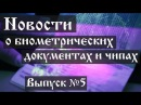 Новости о биометрических документах и чипах Выпуск №5